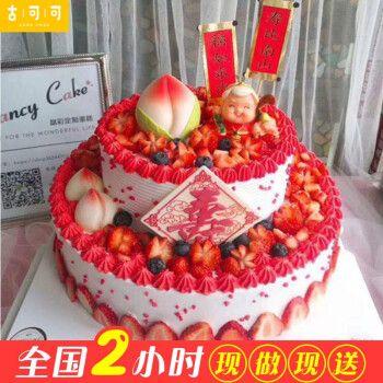 网红老人祝寿水果生日蛋糕同城配送当日送达送爷爷奶奶长辈亲人寿星公