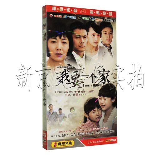 正版 我要一个家(6h.dvd) 演员: 邵兵, 饶敏莉, 毛俊杰, 羔克, 等