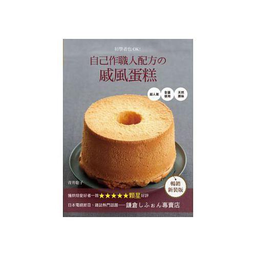 台版 自己作职人配方 戚风蛋糕 初学者也ok 蛋糕甜点学做面包初学者之