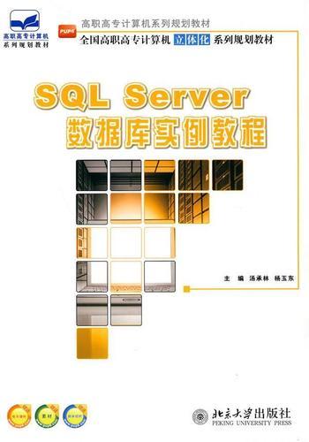 rt49包邮 sql server 数据库实例教程大学出版社