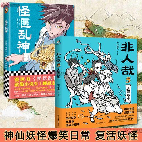 怪医乱神+非人哉5漫画书 五湖四海 2册 武侠科幻玄幻漫画 快看漫画