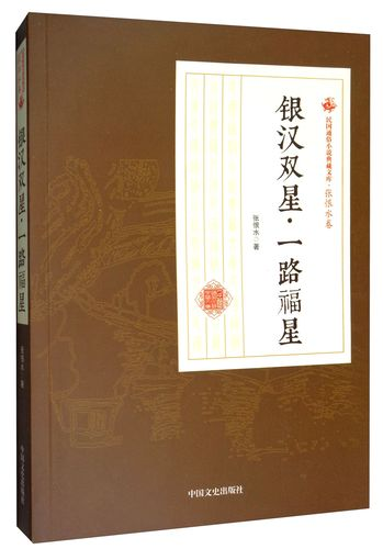 银汉双星·一路福星/民国通俗小说典藏文库·张恨水卷
