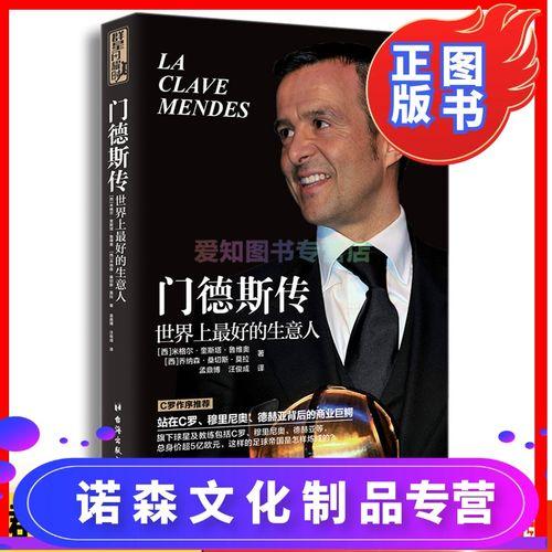 【诺森正版】门德斯传 足球20周年书籍那些年我们一起