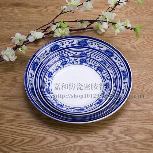 a5仿瓷盘青花瓷圆盘菜盘凉菜盘子特色小炒盘点心盘