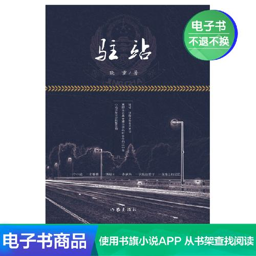 驻站 晓重著当代文学长篇小说讲述铁路平凡又伟大