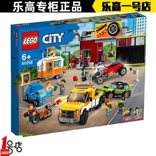 乐高60258汽车维修中心城市系列lego积木玩具儿童男孩