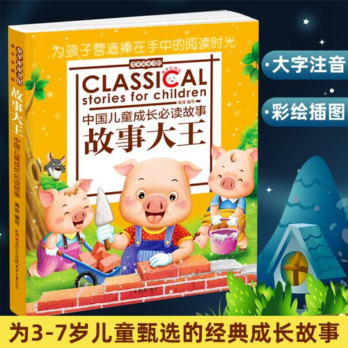 少年儿童睡前阅读故事书小学一二年级课外推荐阅读故事书金苹果童书馆