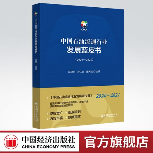 【官方旗舰店】中国石油流通行业发展蓝皮书(2020-2021)石油流通行业