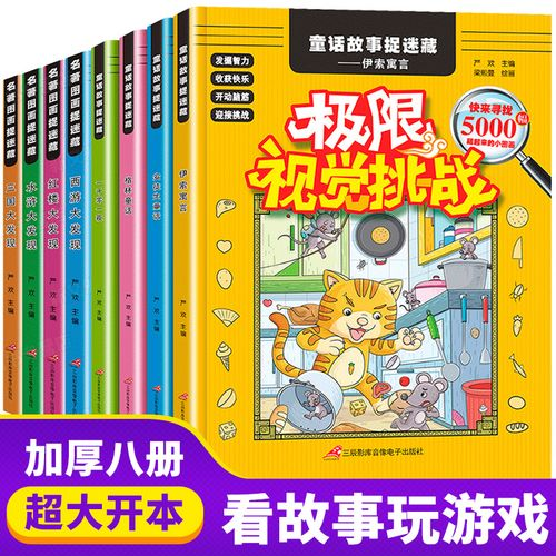 全套8册极限视觉挑战 隐藏的图画捉迷藏找图案的书小学生高级 大发现