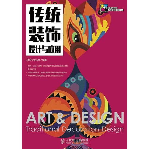 传统装饰设计与应用 王旭玮,曾沁岚 编著 著作 艺术设计 艺术 人民