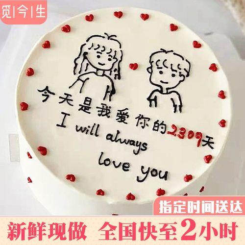 生日蛋糕同城配送当天到新鲜乳脂奶油蛋糕创意定制送情侣老公老婆