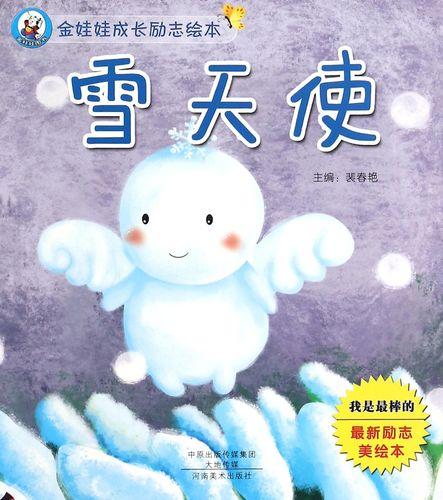 雪天使/金娃娃成长励志绘本