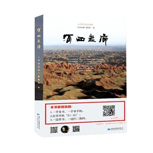 河西走廊(纪录片图书)  【正版书籍,满额减】