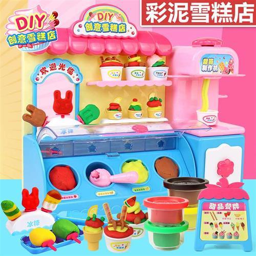 神器网红玩具儿童玩具冰激凌玩具车制作做彩泥机器套装雪糕