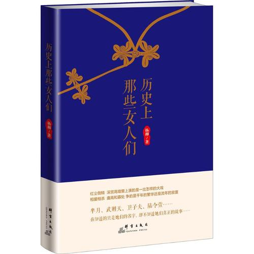 历史上那些女人们 杨柳 著 中国历史 社科 群言出版社