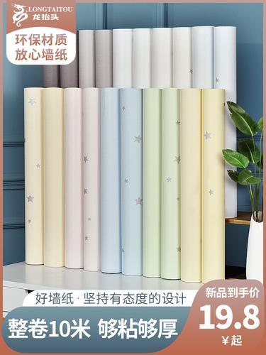 墙纸自粘防水防潮贴纸卧室温馨客厅装饰壁纸网红墙贴宿舍翻