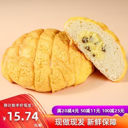 分分鲜菠萝面包汉堡网红面包胚港式早餐冰火菠萝油7天