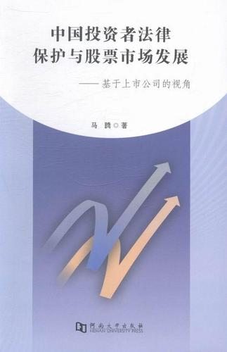 基于上市公司的视角马腾金融与投资9787564914394 证券法