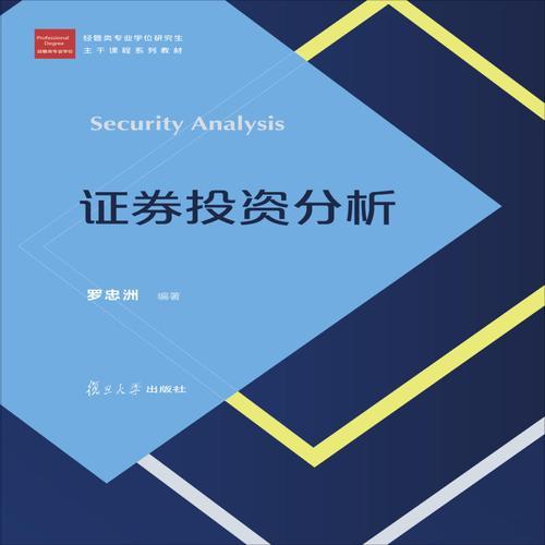 经管类专业学位研究生主干课程系列教材:证券投资分析