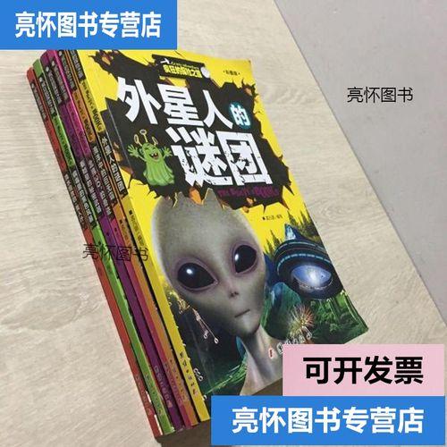 【正版二手9成新】疯狂的探险之旅:外星人的谜团,海洋