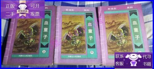 【二手9成新】血童子 上中下 卧龙生桃花劫系列 八五品 挂