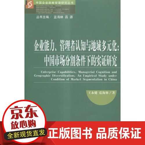 管理者认知与地域多元化:中国市场分割条件下的实证研究王永健经济