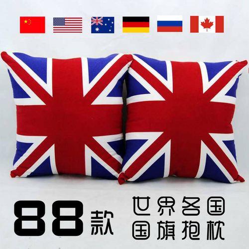 国旗布装饰卧室英法主题客厅沙发中美抱枕各国艺周边德靠垫