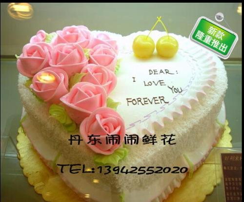 特价心形鲜奶油蛋糕丹东同城订好利来生日蛋糕速递