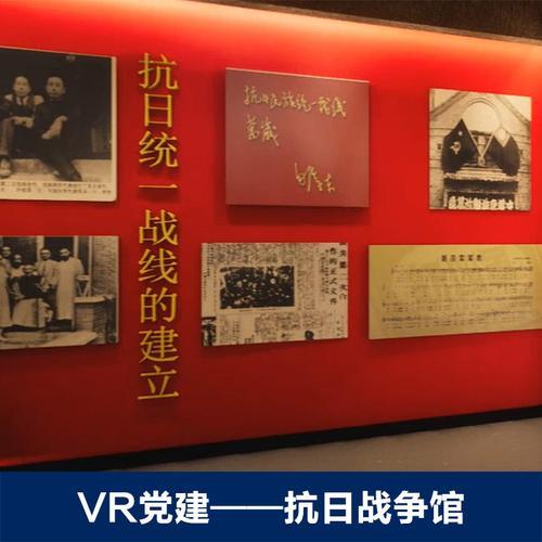 vr抗日战争展览馆虚拟现实漫游展馆支持htc vive党建红色党史教育