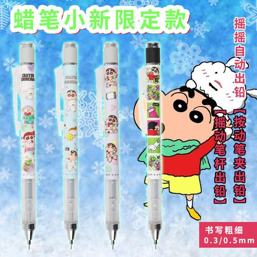 日本tombow蜻蜓蜡笔小新限定款摇摇出铅自动铅笔不断