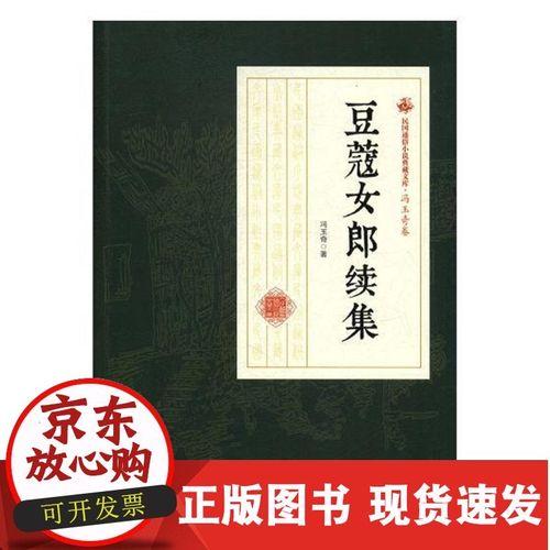 正版 豆蔻女郎续集9787503499780 冯玉奇中国文史出版社小说章回小说