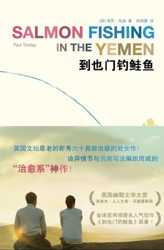 w到也门钓鲑鱼 (英)托迪 法律出版社 正版书籍