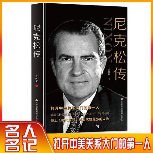 正版 尼克松传 第三十七任美国总统人物传记书籍
