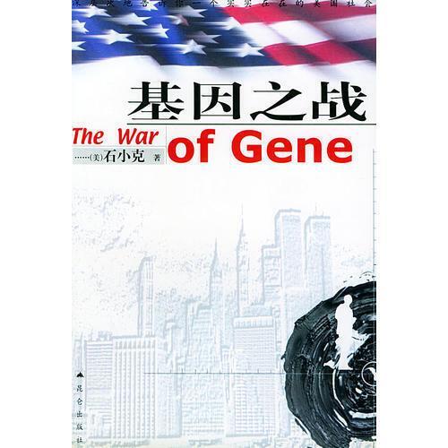 基因之战石小克昆仑出版社9787800405730【正版图书