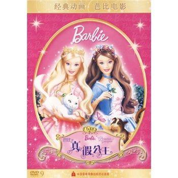 芭比之真假公主(dvd9)(促销版)