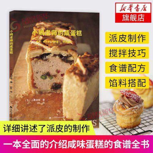 小嶋老师的咸蛋糕 小岛老师做蛋糕教程书籍 法式蛋糕糕点甜点酥皮派皮