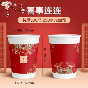 结婚纸杯用一次性喜杯子婚礼一次性纸杯红色喜字婚庆婚宴敬茶杯