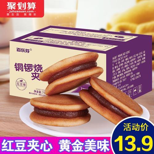 百乐芬 铜锣烧蛋糕整箱营养早餐糕点充饥面包零食小吃