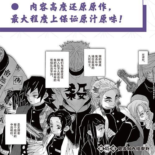 鬼灭之刃漫画书卷6-8全套3册 日本漫画家吾峠呼世晴超