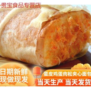 蛋皮鸡蛋肉松面包大个奶油夹心爆浆奶酪营养整箱糕点早餐5/10斤装 现