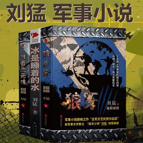 刘猛小说 狼牙+狙击生线+冰是睡着的水 刘猛军事小说国安书籍 我是