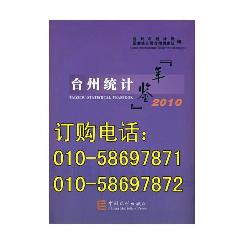 《台州统计年鉴2010》
