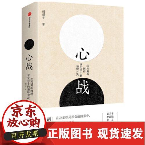 【正版直发】心战(深度解析围棋棋手的对决) 胡耀宇 9787521722055