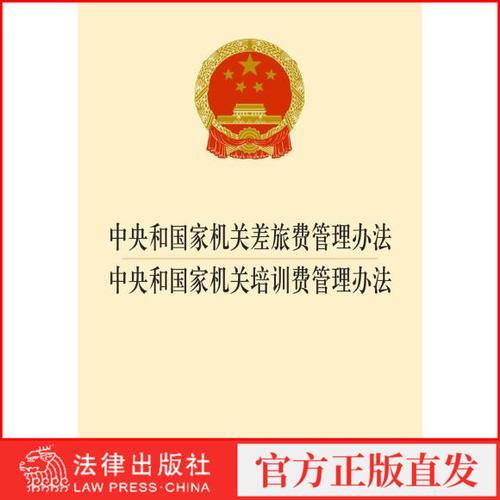 和国家机关培训费管理办法 法律出版社