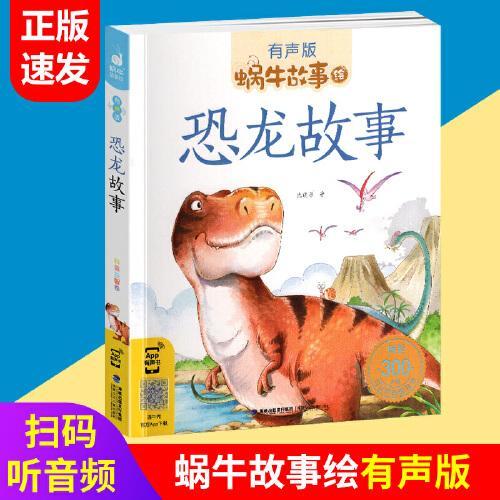 少年儿童恐龙百科大全宝宝启蒙认知书幼儿园一年级亲子共读睡前故事书