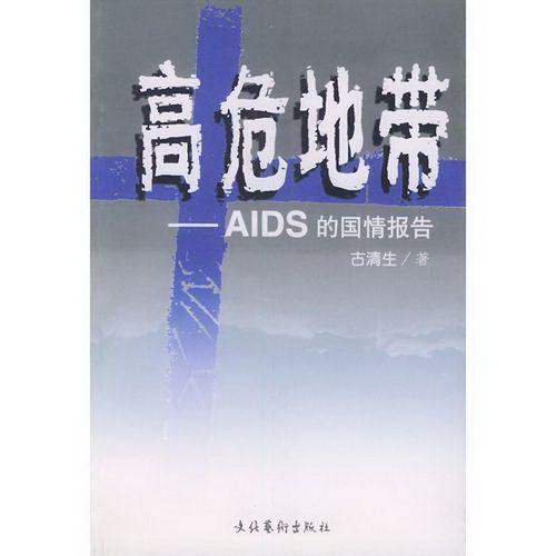 高危地带——aids的国情报告