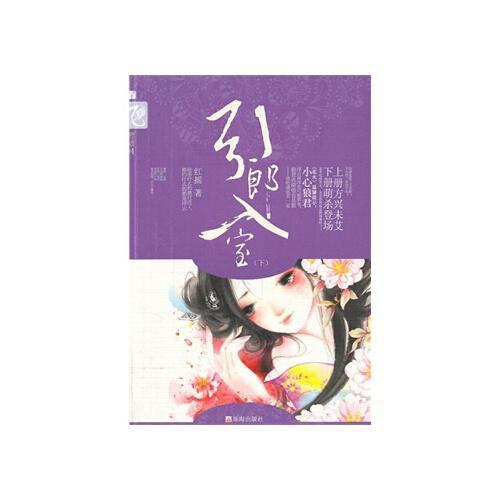 【rt1】引郎入室 下册 红摇 珠海出版社 9787545306187