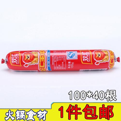 双汇王中王火腿肠100g*40 火腿肠涮火锅关东煮食材配菜面包手抓饼