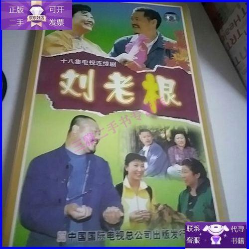 【二手9成新】刘老根 【18集电视剧—— 赵本山 高秀敏 范伟】18v