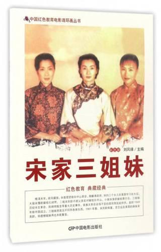 宋家三姐妹 刘凤禄 编 中国电影出版社 9787106042943